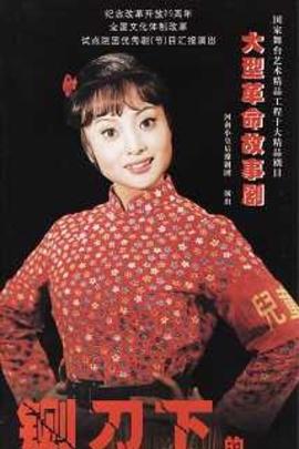 铡刀下的红梅( 2002 )