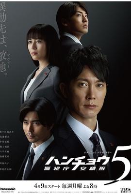 神南属安积班5( 2012 )
