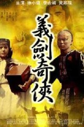 义剑奇侠( 1992 )