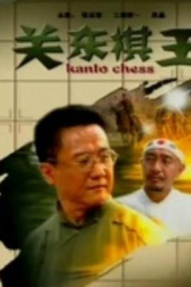 关东棋王( 2009 )