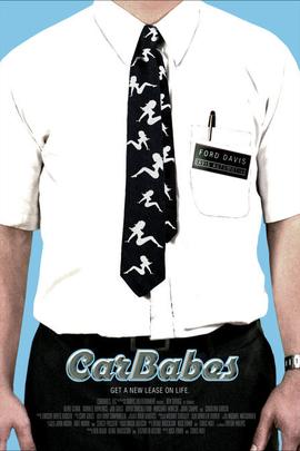 汽车宝贝( 2006 )