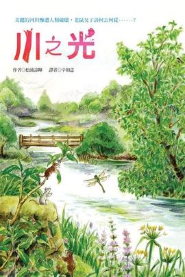 川之光( 2009 )