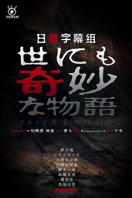 世界奇妙物语2012年春季特別篇( 2012 )