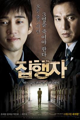 执行者( 2009 )