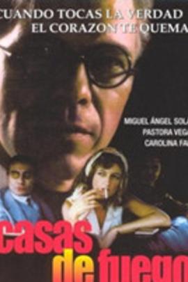 火屋( 1995 )