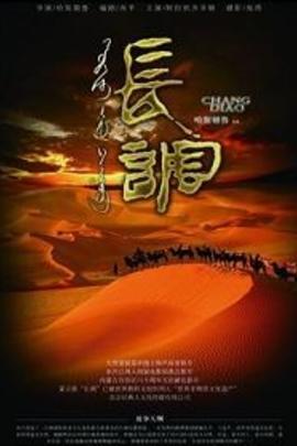 长调( 2007 )