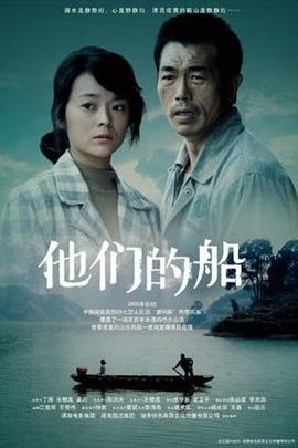 他们的船( 2007 )
