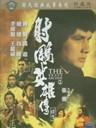 射雕英雄传续集/She diao ying xiong chuan xu ji(1978)