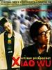 #小武/Xiao wu(1997)