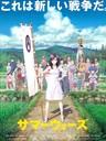 夏日大作战/Summer Wars(2009)