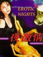 夜激情Ye ji qing (1990)