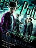 哈利·波特与混血王子/Harry potter and the half-blood prince(2009)
