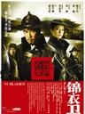 锦衣卫/14 Blades(2010)