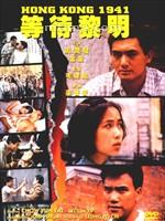 等待黎明Hong kong 1941 (1984)