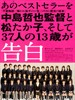 #告白/Confessions(2010)