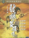 射雕英雄传第三集/Se diu ying hung juen saam jaap(1981)