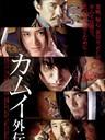卡姆依外传/Kamui gaiden(2009)