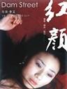 红颜/Hong yan(2005)