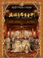 满城尽带黄金甲The city of golden armor (2006)