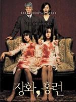 蔷花,红莲A tale of two sisters (2003)
