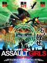 武装女猎人/Asaruto gâruzu(2009)