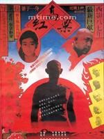 红高粱Red sorghum (1987)