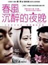 春风沉醉的夜晚/Spring Fever(2009)