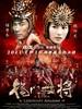 杨门女将之军令如山/Jun Ling Ru Shan(2010)