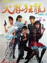 天使行动II之火凤狂龙/Angel 2(1988)