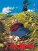 哈尔的移动城堡/Howl's Moving Castle(2004)