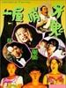 一屋哨牙鬼/Yi wu shao ya gui(1993)