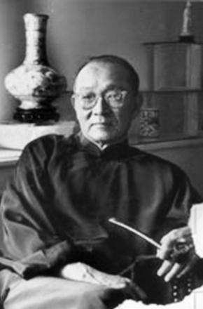 林语堂/Yutang Lin