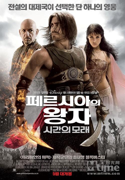 波斯王子:时之刃