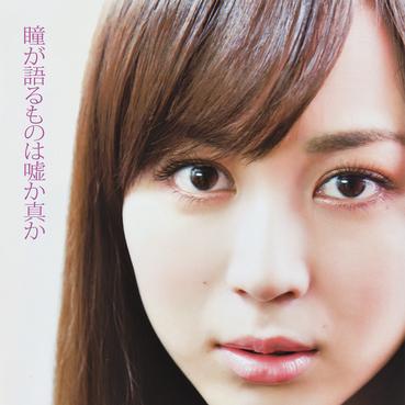 写真 #12:比嘉爱未 Manami Higa