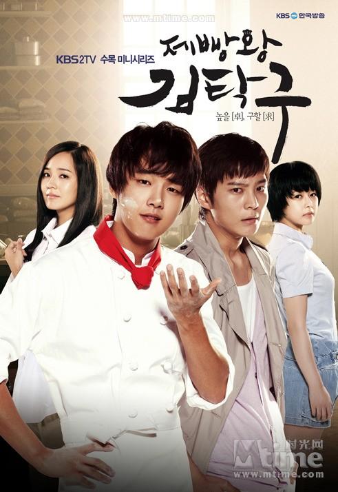 面包王金卓求??? ???(2010)海报 #01
