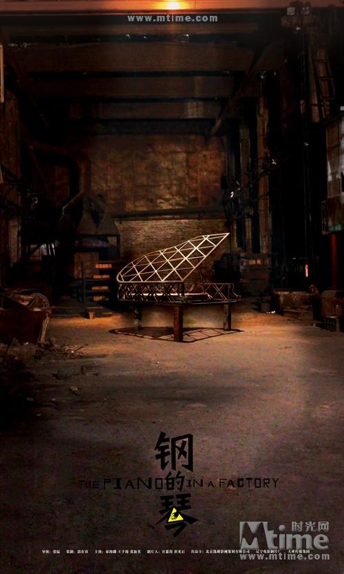 钢的琴The Piano in a Factory(2011)预告海报 #01