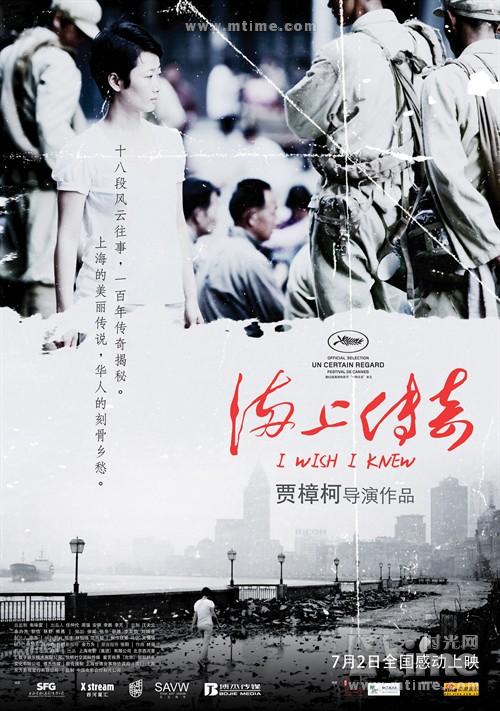 【引用】这座城市真的不容易——贾樟柯与刘香成对谈上海 - 上海散步客 - 上海记忆,印像与怀旧——