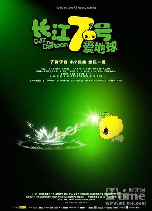 长江7号爱地球