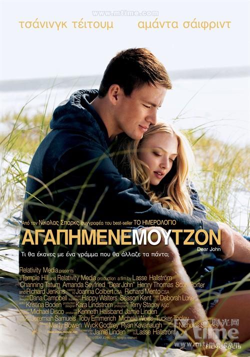 分手信Dear John(2010)海报(希腊) #01