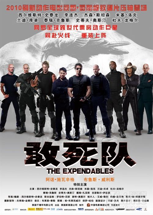 敢死队The Expendables(2010)海报(中国) #01