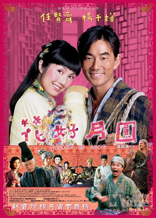 花好月圆 2004 电影 花好月圆 2004 wangqiangli