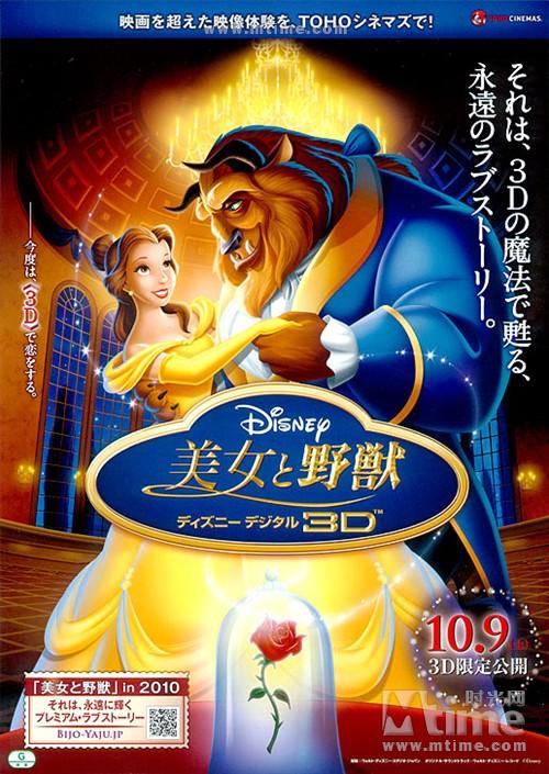 美女与野兽 海报日本 04