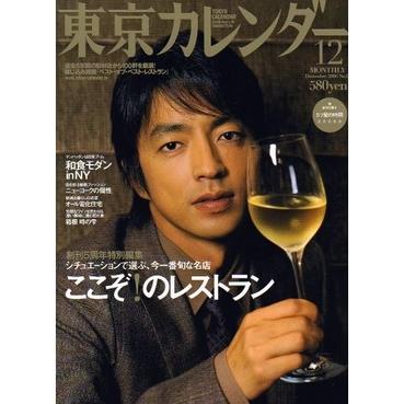 写真 #55:大泽隆夫 Takao Osawa