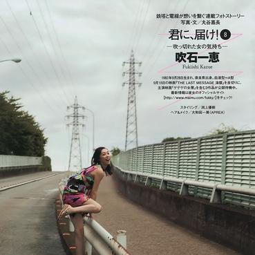 写真 #21:吹石一惠 Kazue Fukiishi