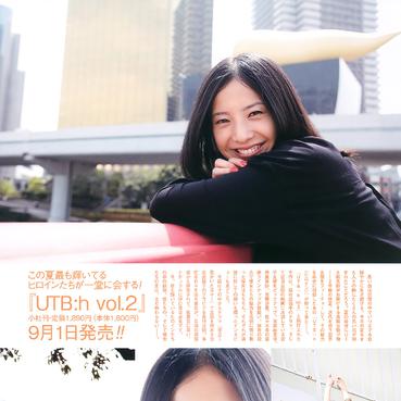 写真 #157:吉高由里子 Yuriko Yoshitaka