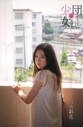 写真 #01:三吉彩花 Ayaka Miyoshi