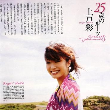 写真 #97:上户彩 Aya Ueto