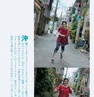 写真 #113:仲间由纪惠 Yukie Nakama