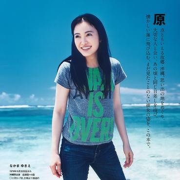 写真 #115:仲间由纪惠 Yukie Nakama
