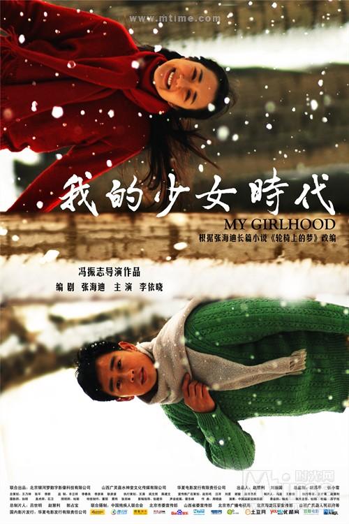 张海迪创作《我的少女时代》28 日在临沂上映